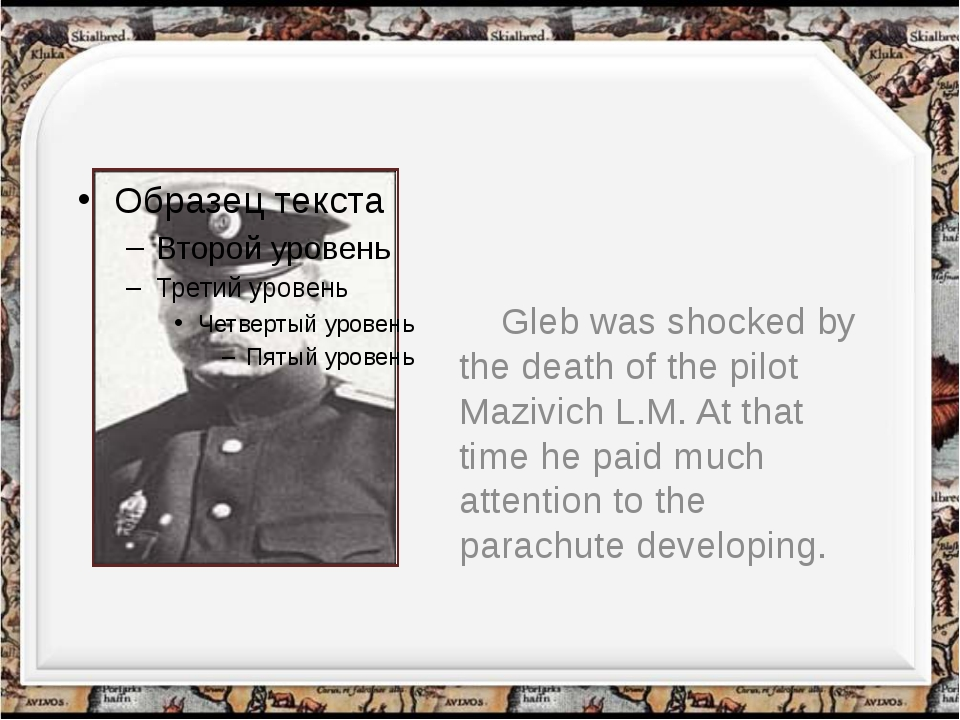 Gleb was shocked by the death of the pilot Mazivich L.M. At that time he pai...