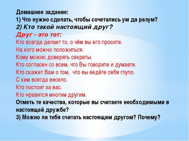 Домашнее задание: 1) Что нужно сделать, чтобы сочетались ум да разум? 2) Кто...