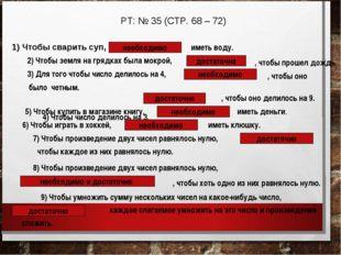 РТ: № 35 (СТР. 68 – 72) 1) Чтобы сварить суп, необходимо иметь воду. 2) Чтобы