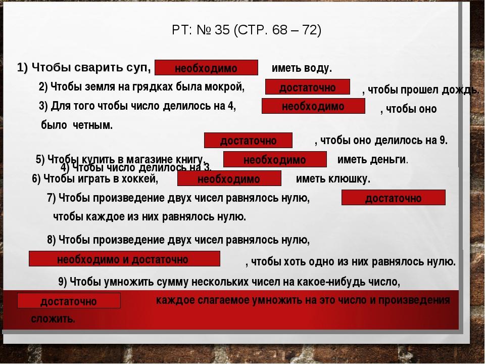 РТ: № 35 (СТР. 68 – 72) 1) Чтобы сварить суп, необходимо иметь воду. 2) Чтобы...