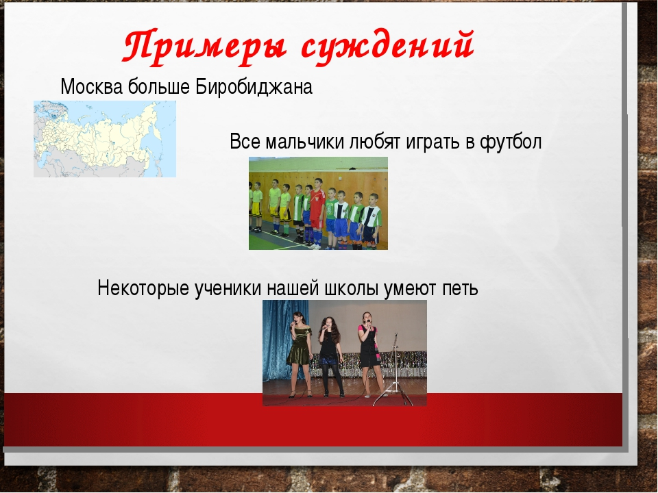 Примеры суждений Москва больше Биробиджана Все мальчики любят играть в футбол...