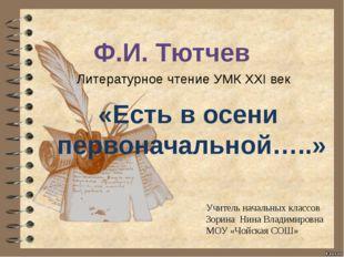Ф.И. Тютчев Литературное чтение УМК XXI век «Есть в осени первоначальной…..»