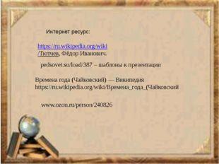 pedsovet.su/load/387 – шаблоны к презентации https://ru.wikipedia.org/wiki /Т