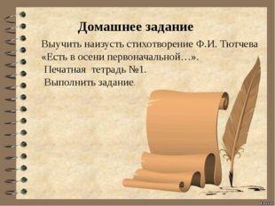 Домашнее задание Выучить наизусть стихотворение Ф.И. Тютчева «Есть в осени пе