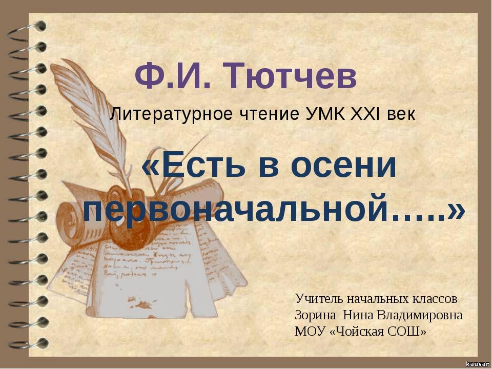Ф.И. Тютчев Литературное чтение УМК XXI век «Есть в осени первоначальной…..»...