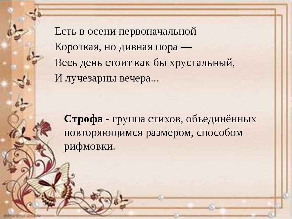 Строфа - группа стихов, объединённых повторяющимся размером, способом рифмовк...