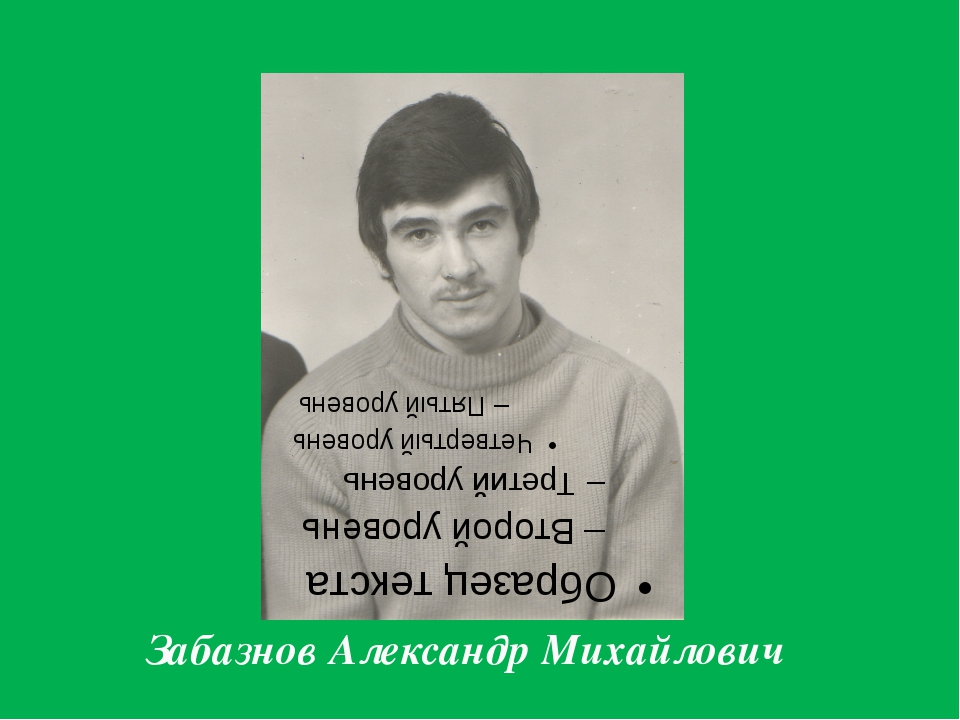 Забазнов Александр Михайлович