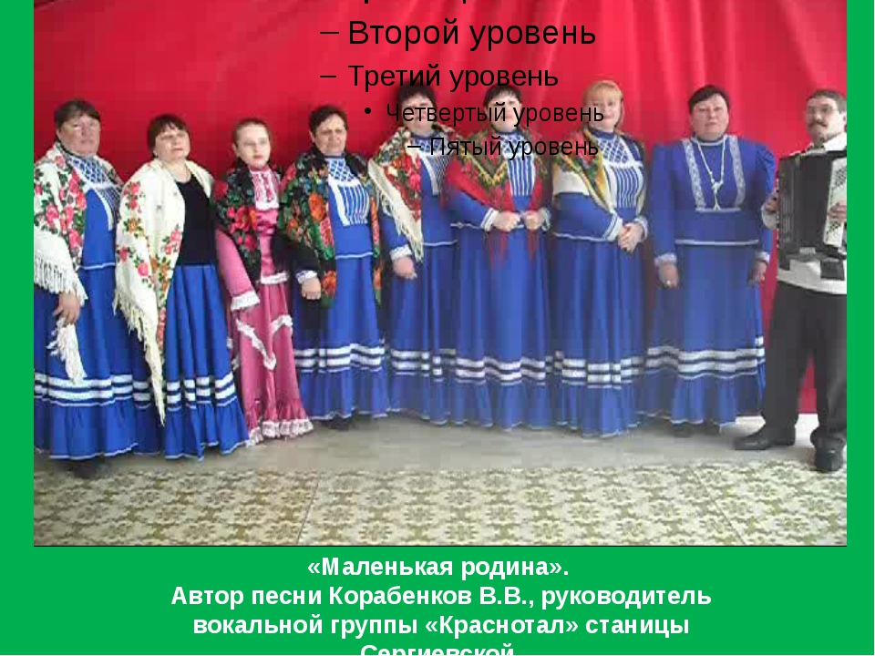 «Маленькая родина». Автор песни Корабенков В.В., руководитель вокальной групп...