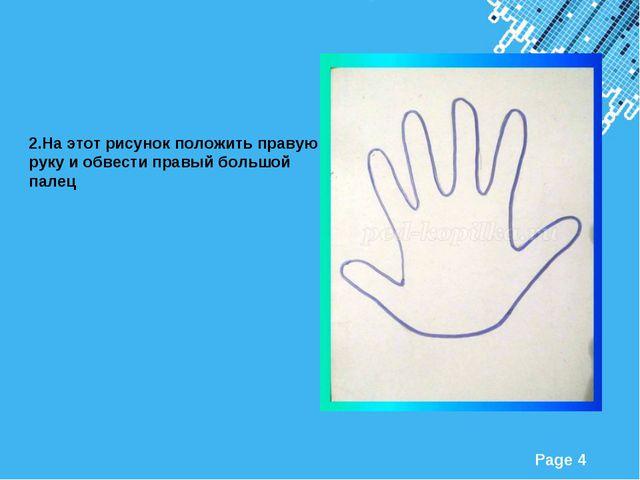 2.На этот рисунок положить правую руку и обвести правый большой палец Powerpo...