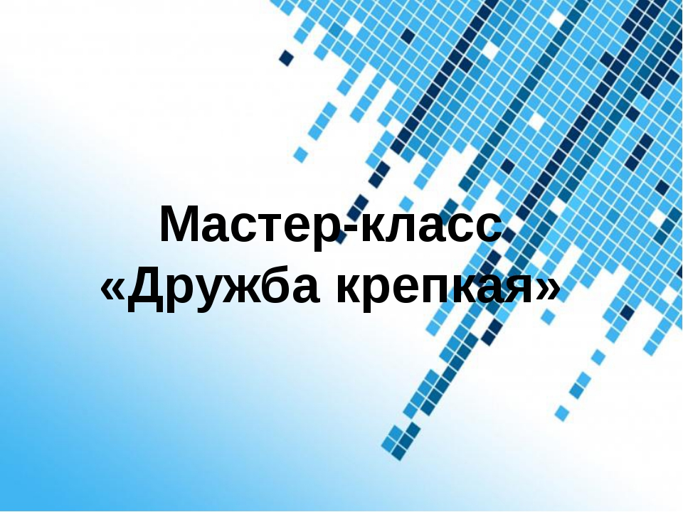 Powerpoint Templates Мастер-класс «Дружба крепкая» Powerpoint Templates Page *