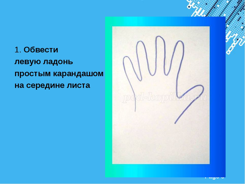 1.Обвести левую ладонь простым карандашом на середине листа Powerpoint Templ...