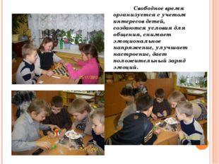 Свободное время организуется с учетом интересов детей, создаются условия для