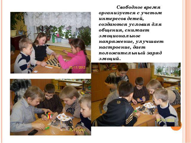 Свободное время организуется с учетом интересов детей, создаются условия для...