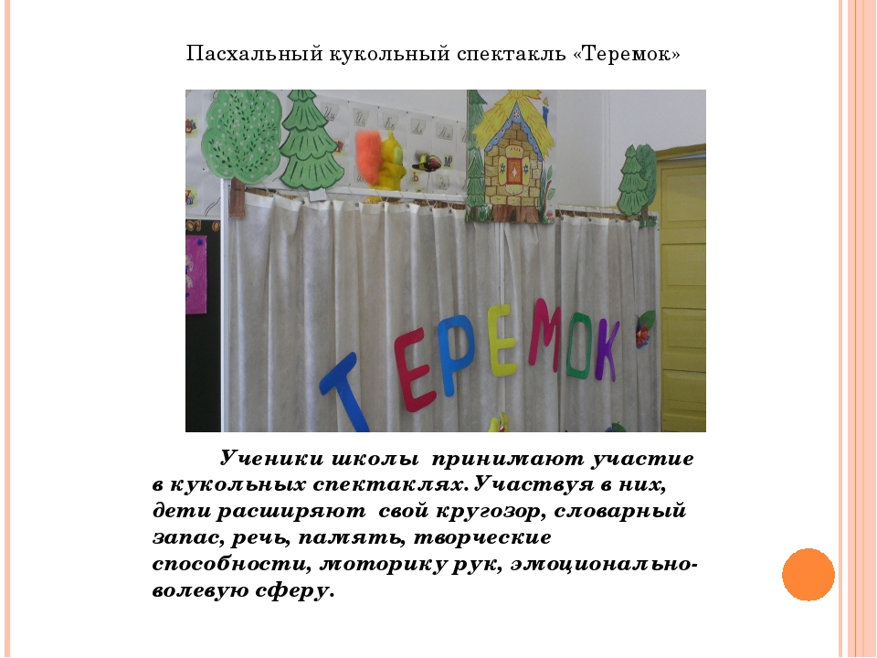 Ученики школы принимают участие в кукольных спектаклях. Участвуя в них, дети...