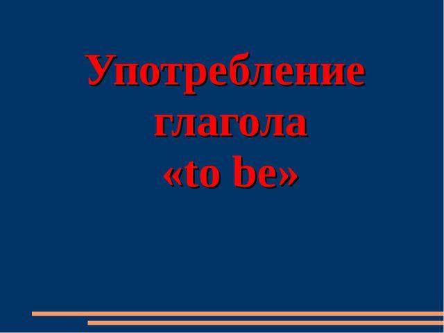 Употребление глагола «to be»