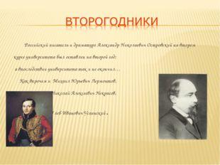 Российский писатель и драматург Александр Николаевич Островский на втором ку