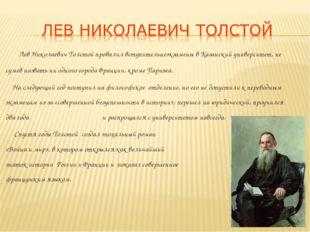 Лев Николаевич Толстой провалил вступительнеэкзамены в Казанский университет