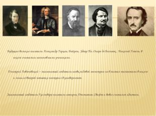 Будущие великие писатели Александр Герцен, Байрон, Эдгар По, Оноре де Бальза