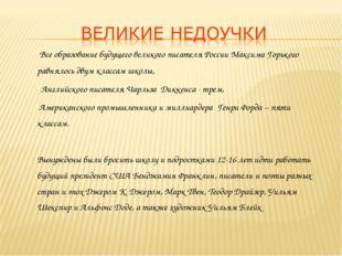 Все образование будущего великого писателя России Максима Горького равнялось