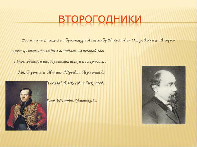 Российский писатель и драматург Александр Николаевич Островский на втором ку...