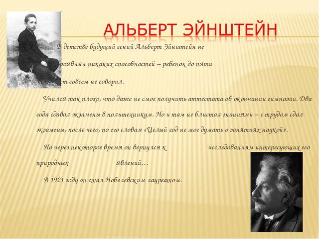 В детстве будущий гений Альберт Эйнштейн не проявлял никаких способностей –...