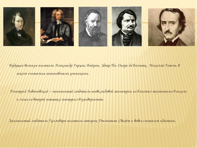 Будущие великие писатели Александр Герцен, Байрон, Эдгар По, Оноре де Бальза...