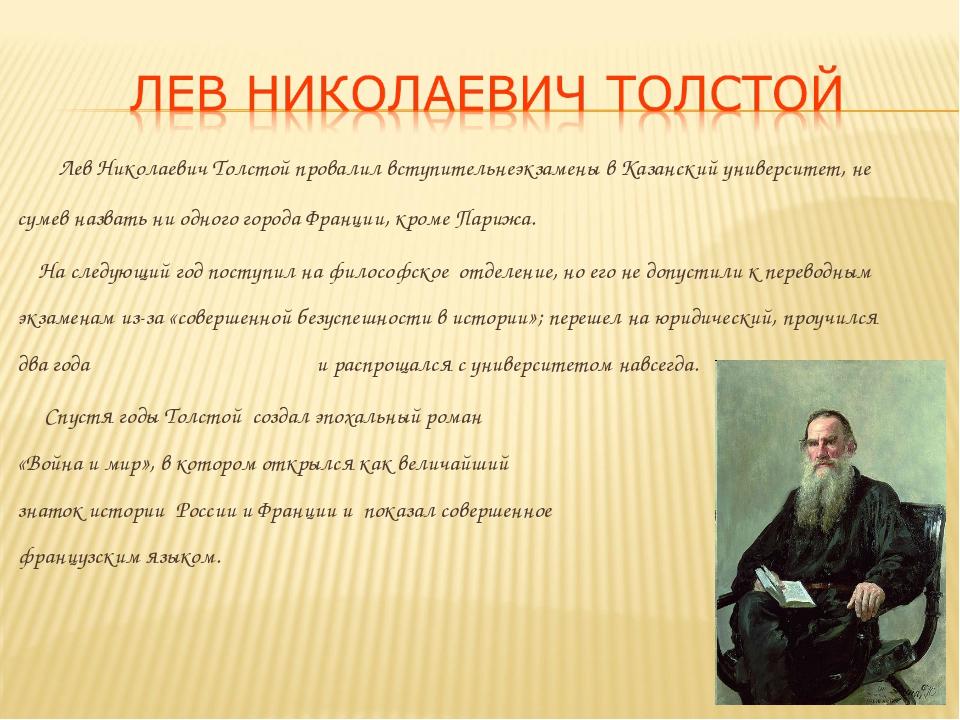 Лев Николаевич Толстой провалил вступительнеэкзамены в Казанский университет...