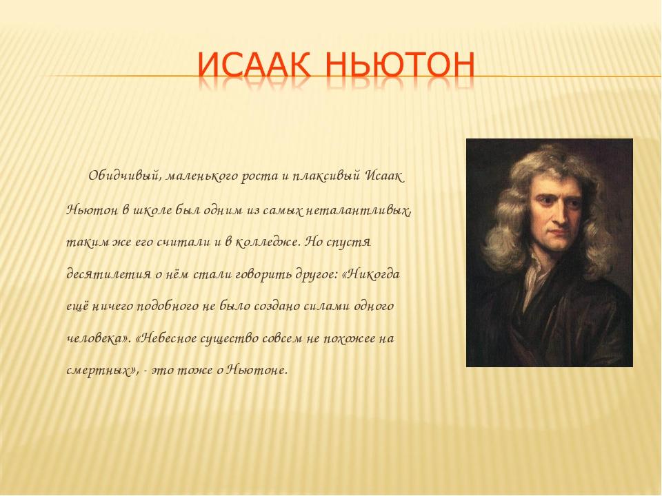 Обидчивый, маленького роста и плаксивый Исаак Ньютон в школе был одним из са...