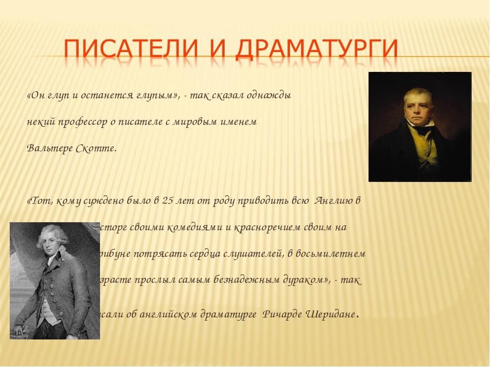 «Он глуп и останется глупым», - так сказал однажды некий профессор о писателе...