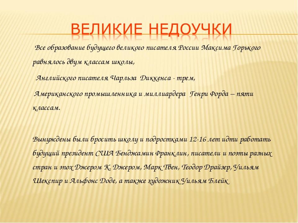 Все образование будущего великого писателя России Максима Горького равнялось...