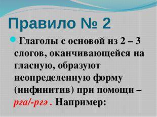 Правило № 2 Глаголы с основой из 2 – 3 слогов, оканчивающейся на гласную, обр