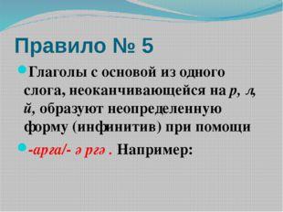 Правило № 5 Глаголы с основой из одного слога, неоканчивающейся на р, л, й, о