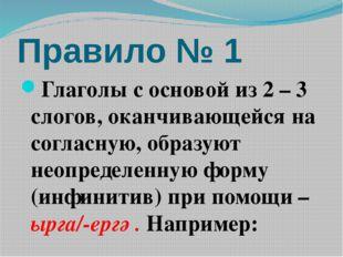 Правило № 1 Глаголы с основой из 2 – 3 слогов, оканчивающейся на согласную, о