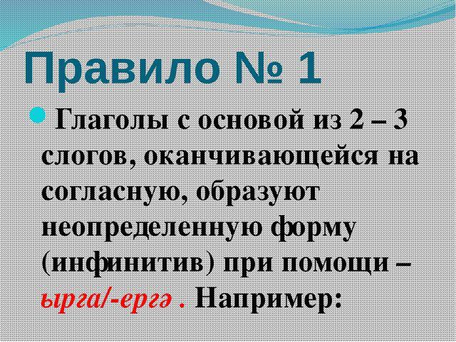 Правило № 1 Глаголы с основой из 2 – 3 слогов, оканчивающейся на согласную, о...