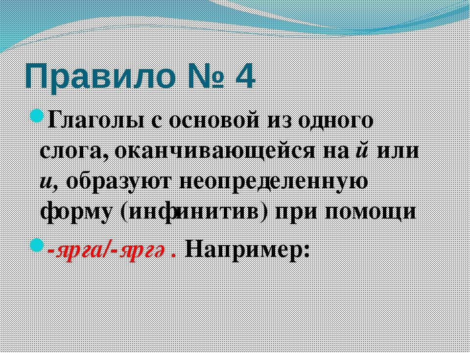 Правило № 4 Глаголы с основой из одного слога, оканчивающейся на й или и, обр...