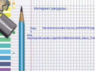 Фон http://img-fotki.yandex.ru/get/4014/39663434.64d/0_9dacd_77e06152_L.jpg Р