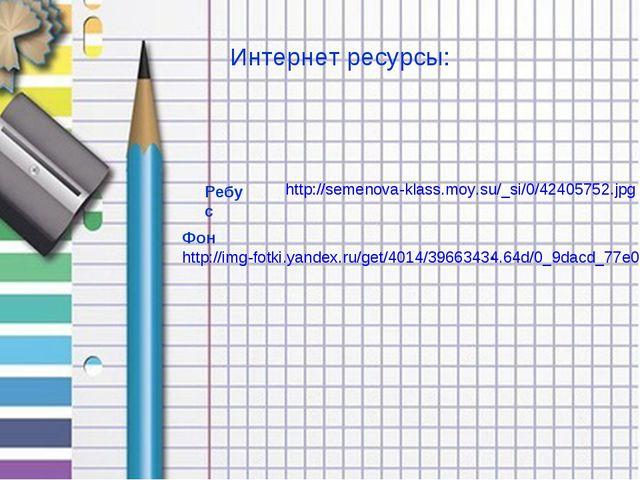 Фон http://img-fotki.yandex.ru/get/4014/39663434.64d/0_9dacd_77e06152_L.jpg Р...
