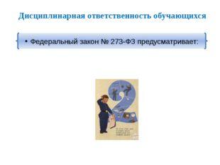 Федеральный закон № 273-ФЗ предусматривает: Дисциплинарная ответственность об