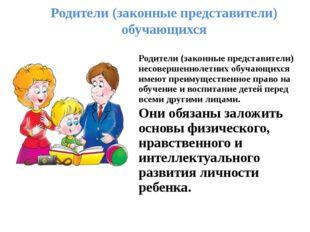 Родители (законные представители) обучающихся Высшая школа экономики, Москва,