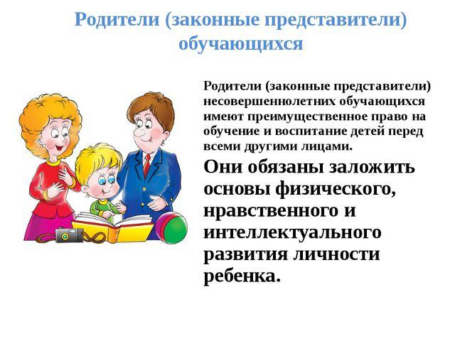 Родители (законные представители) обучающихся Высшая школа экономики, Москва,...