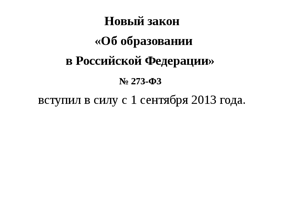 Новый закон «Об образовании в Российской Федерации» № 273-ФЗ вступил в силу с...