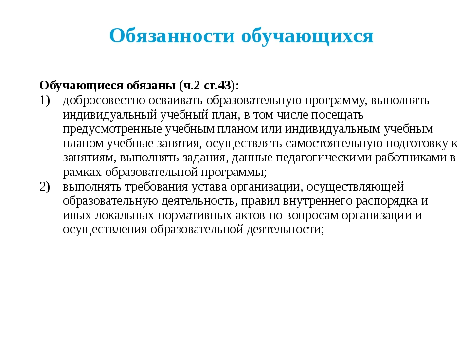 Обязанности обучающихся Обучающиеся обязаны (ч.2 ст.43): добросовестно осваив...