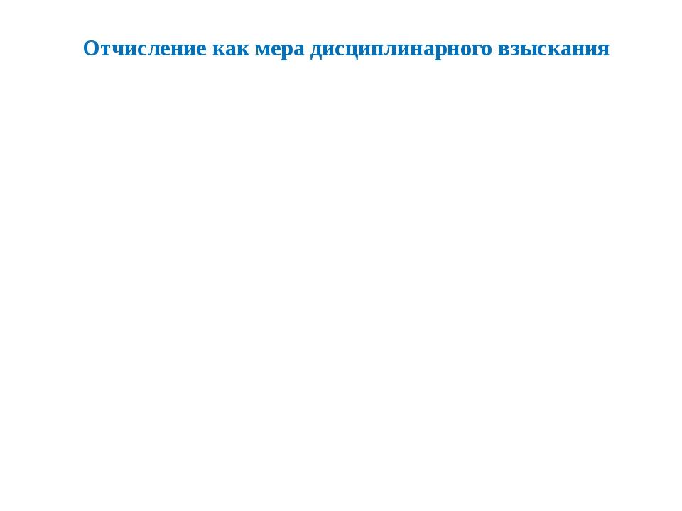 Отчисление как мера дисциплинарного взыскания Высшая школа экономики, Москва,...