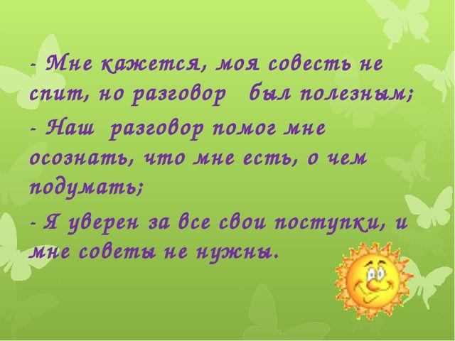 - Мне кажется, моя совесть не спит, но разговор был полезным; - Наш разговор...