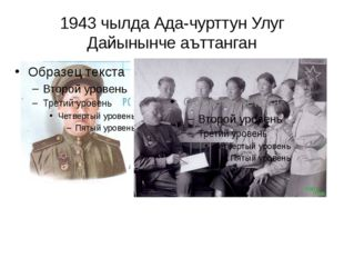 1943 чылда Ада-чурттун Улуг Дайынынче аъттанган