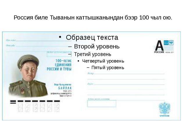 Россия биле Тыванын каттышканындан бээр 100 чыл ою.