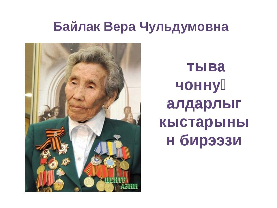 Байлак Вера Чульдумовна тыва чоннуң алдарлыг кыстарынын бирээзи