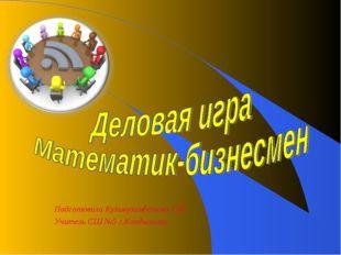Подготовила Кульмуханбетова Г.М. Учитель СШ №5 г.Кандыагаш