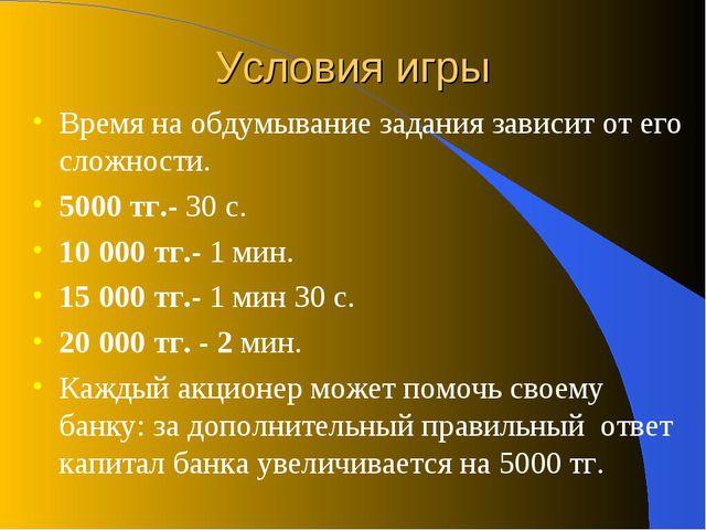 Условия игры Время на обдумывание задания зависит от его сложности. 5000 тг.-...