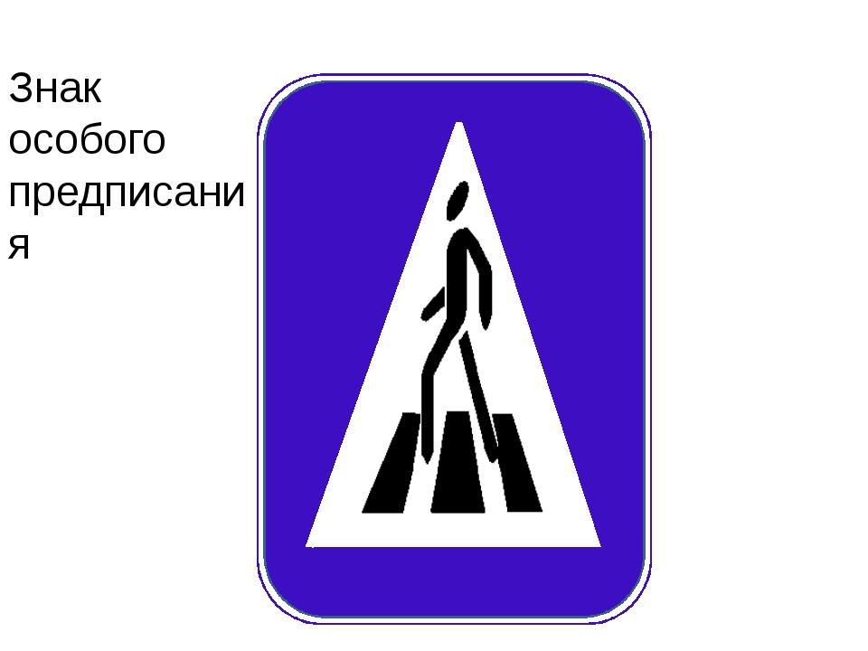 Знак особого предписания